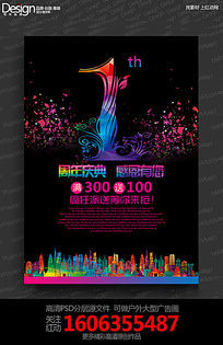 黑色高端创意1周年庆促销海报设计