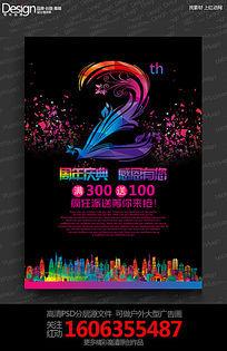 黑色高端创意2周年庆促销海报设计