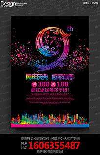黑色高端创意9周年庆促销海报设计