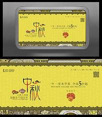 横版中国风金色中秋月饼宣传海报