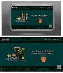 横版中国风绿色中秋月饼海报