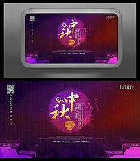 红色中国风中秋月饼宣传海报