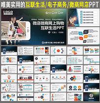 互联网电子商务网商微商网络购物微店PPT