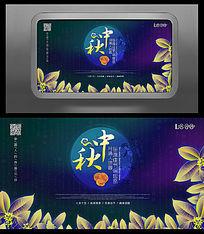 金色花朵中国风中秋节月饼宣传海报