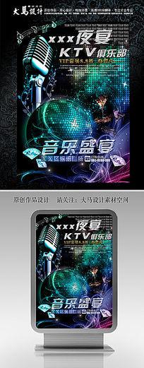 炫酷音乐盛宴KTV海报