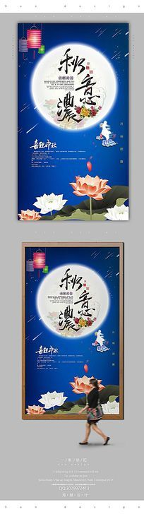 蓝色简约中国风月圆中秋节宣传促销海报设计PSD