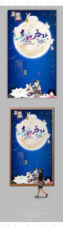 蓝色中国风中秋海报设计PSD