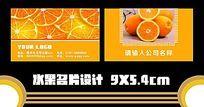 脐橙背景名片
