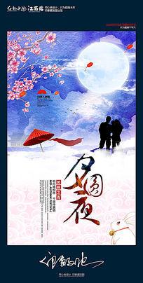 唯美中国风团圆夜中秋节海报设计