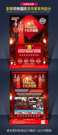影楼中国风宣传单模板