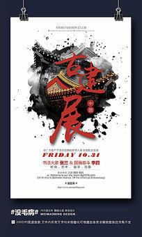 中国风古建筑展览海报设计