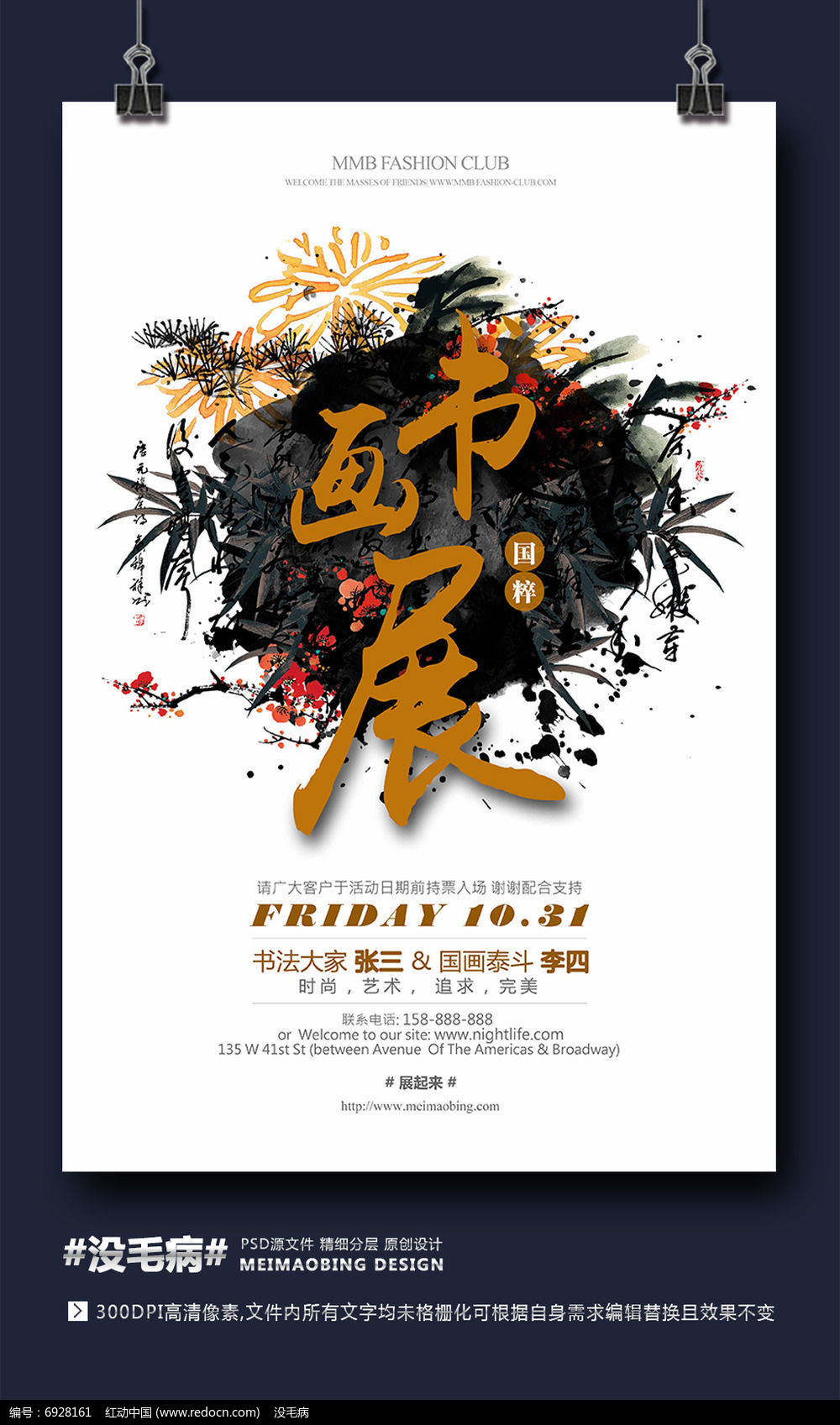 中国风书画展海报设计图片图片