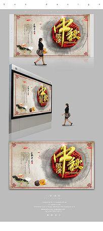 中国风水墨中秋海报设计