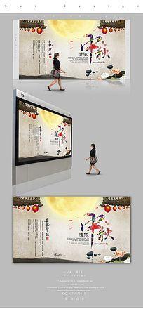中国风水墨中秋节创意海报设计