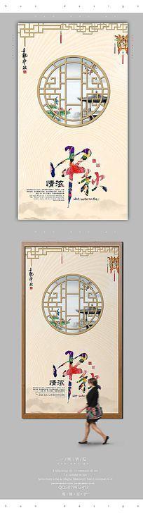 中国风禅意水墨中秋节海报设计PSD PSD