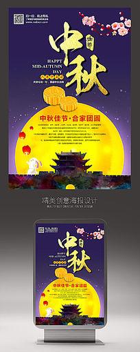 八月十五中秋节创意促销海报设计