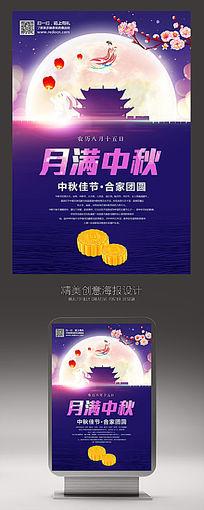 八月十五中秋节创意海报设计