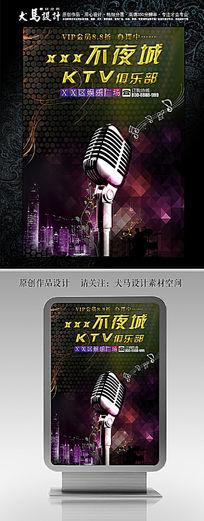 不夜城KTV娱乐海报设计