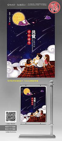 餐厅全家赏月中秋宣传海报