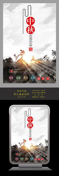 创意水墨风中秋节海报