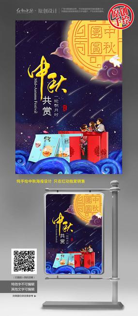 创意中秋节快乐节日海报图片
