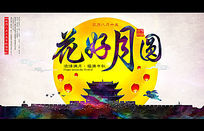 传统创意中秋节花好月圆海报
