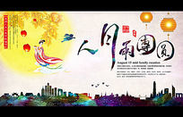 传统中秋节合家团圆海报