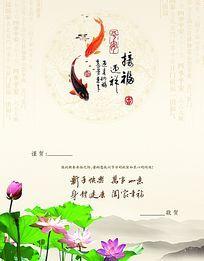 春节贺卡设计