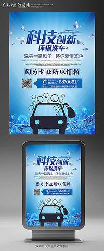 大气环保洗车汽车美容海报设计