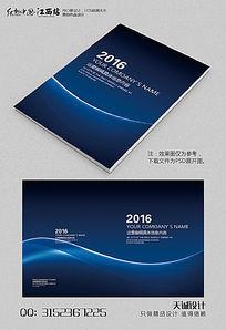 大气深蓝色科技企业封面设计