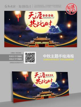 大气中秋节海报宣传设计模板 PSD