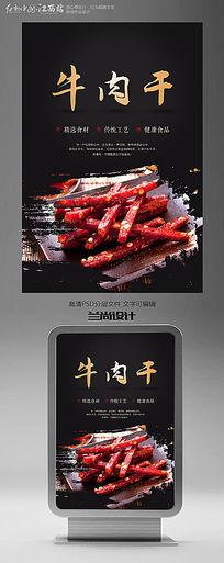 饭店餐饮特色美食牛肉干海报设计