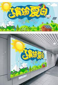 缤纷夏日活动促销海报设计PSD卡通素材