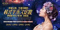 韩式半永久定妆海报设计