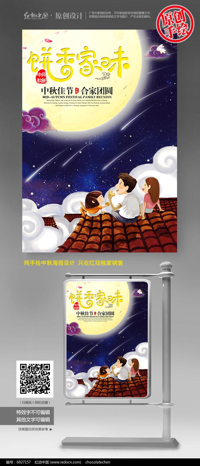 合家团圆赏月户外活动宣传海报图片