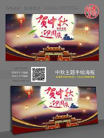贺中秋迎国庆活动宣传海报