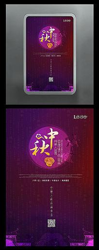 红色中国风中秋月饼海报