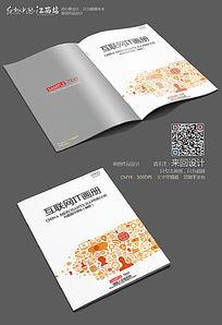 互联网IT画册封面设计