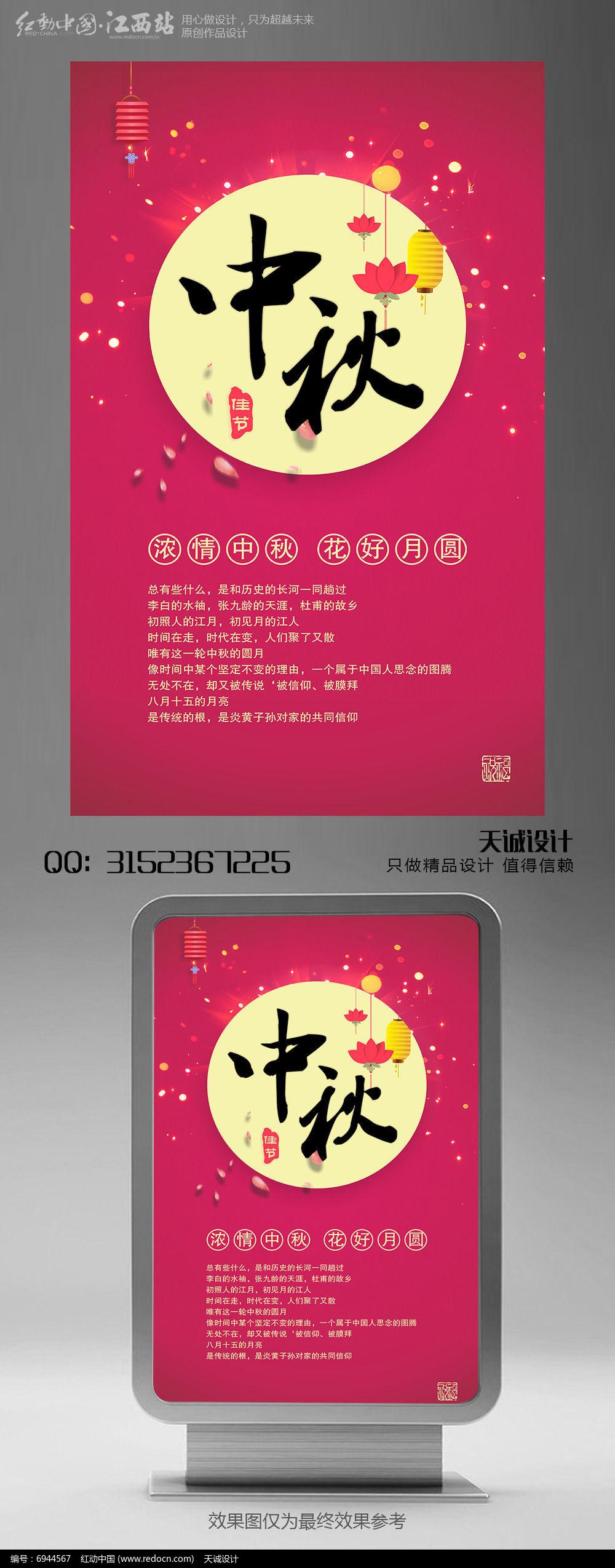 简约大气中秋节宣传海报设计图片