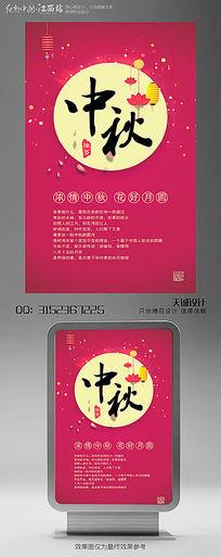 简约大气中秋节宣传海报设计