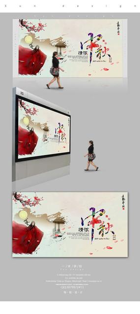 简约水墨中国风中秋节海报设计 PSD