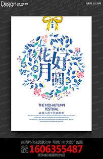 简约唯美花好月圆中秋节宣传海报设计