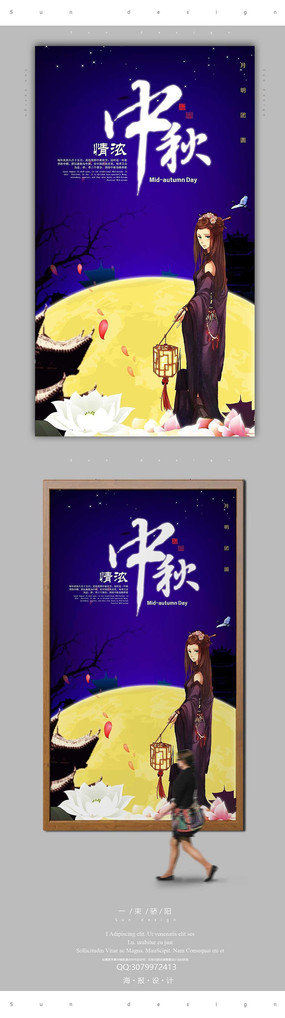 简约中国风中秋海报设计PSD PSD