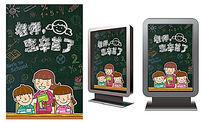 教师节卡通可爱宣传海报设计PSD素材