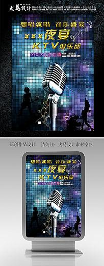 酷炫想唱就唱KTV夜宴海报设计
