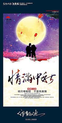 浪漫中国风情满中秋中秋节宣传海报设计