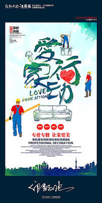 绿色环保爱家行动家装装修海报设计