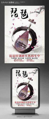 琵琶音乐培训招生海报设计
