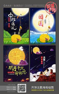 庆祝中秋节快乐系列海报组图