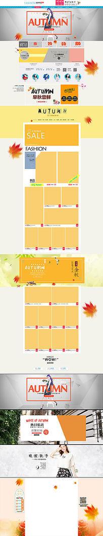 秋季淘宝天猫女装首页海报素材PSD模板